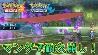 【ポケモンSM】耐久崩し!毒羽メガボーマンダ【シングルレート】Pokemon Sun And Moon Rating Battle