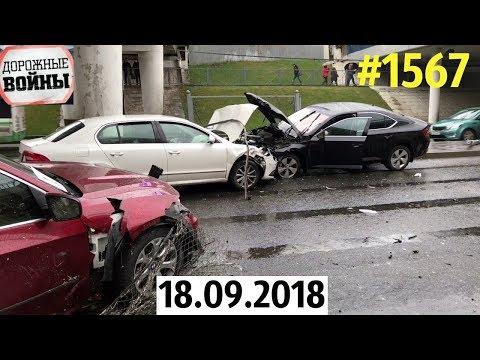 Новая подборка ДТП и аварий за 18.09.2018