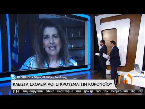 Α.Γκίκα | Κλειστά σχολεία λόγω Κορονοϊού | 23/09/2020 | ΕΡΤ