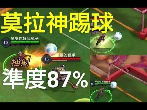 莫拉神踢球準度87%