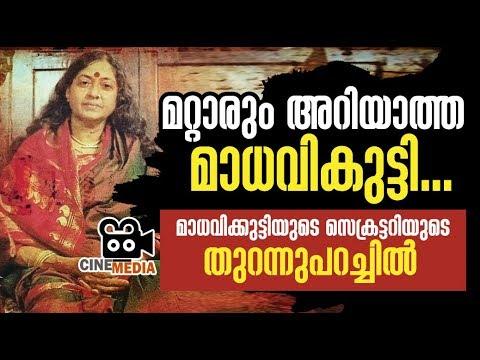 മാധവിക്കുട്ടിയുടെ സെക്രെട്ടറിയുടെ തുറന്നുപറച്ചിൽ  | Kamala Suraiyya | Biju Vattappara