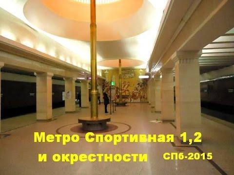 Метро Спортивная 1,2 и окрестности (СПб) онлайн видео