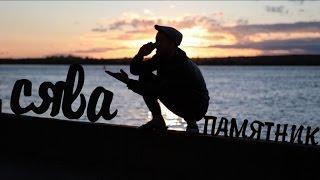 Сява Памятник music videos 2016 hip hop