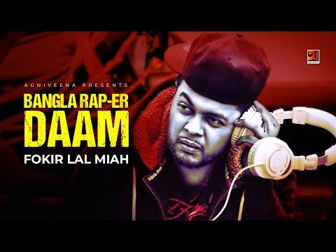 Bangla Rap-er Daam   বাংলা র্যাপ এর দাম   Fokir Lal Miah   Original Track   @G Series World Music