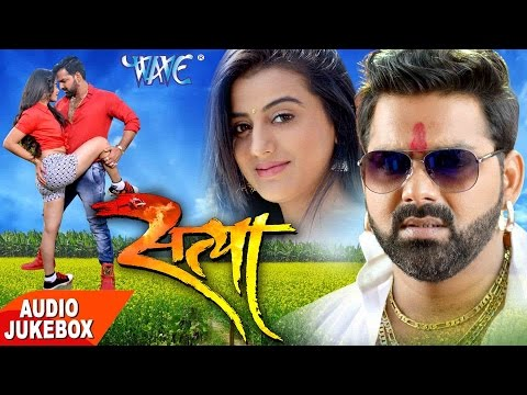 सबसे हिट गीत 2017 - Satya - Pawan Singh - Audio JukeBOX - Superhit Film (SATYA) - Bhojpuri Song