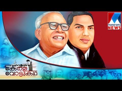 Politics, the art of chances   Manorama News (видео)