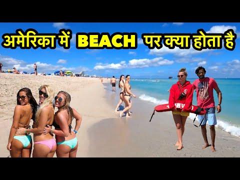 अमेरिका में BEACH पर क्या होता है? | Beautiful Beaches In America | INDIAN IN APNA AMERICA