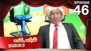 Shabake Khanda - Episode 46