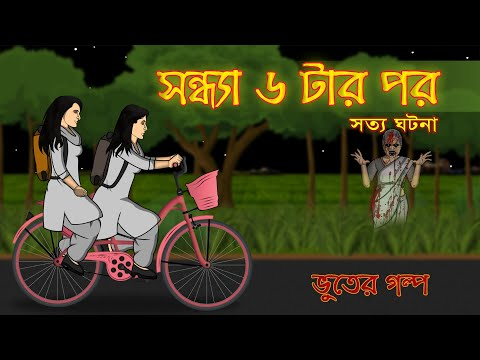 Bhuter Golpo | After 6 pm | Bhoot Kahani | Real Ghost Stories | Bangla Animated Stories
