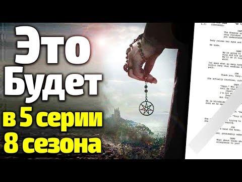 ЭТО СЛУЧИТСЯ В 5 СЕРИИ 8 СЕЗОНА/ПРУФЫ И АНАЛИЗ СЛИТОГО СЦЕНАРИЯ/СПОЙЛЕРЫ - DomaVideo.Ru