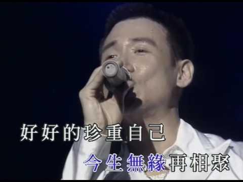 張學友 -- 情緣十載台北友學友演唱會