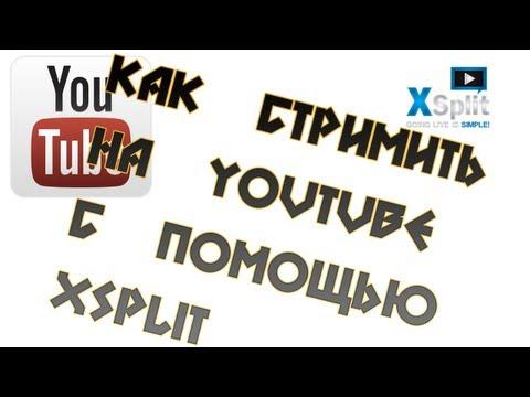 Полный ГАЙД, как стримить на YouTube
