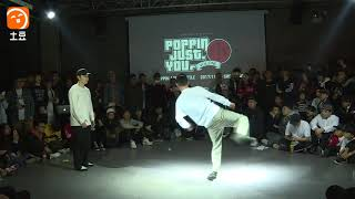 Dokyun vs 小豆 – POPPIN JUST YOU VOL.1 POPPING Best 16