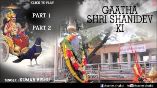 Shani Gatha by Kumar Vishu I Full Audio Song Juke Box