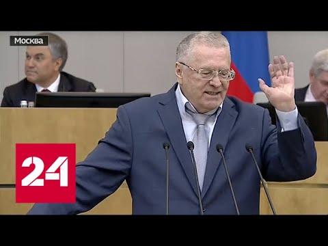 Жириновский на отчете правительства Госдуме: Америка - это позор человечества - DomaVideo.Ru