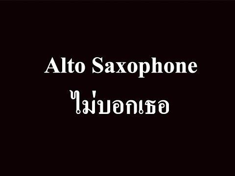 ไม่บอกเธอ - Bedroom Audio Ost.Hormones cover Alto Saxophone by Q (Sutimon) (видео)