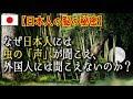 【日本人の脳の秘密】なぜ日本人には虫の「声」が聞こえ、外国人には聞こえないのか?