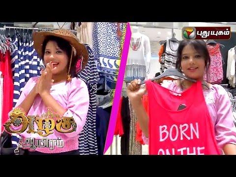 Azhagu-Aayiram-19-05-2016-Puthuyugam-TV