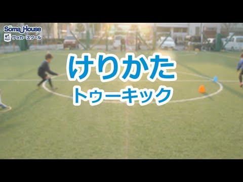 【サッカー基礎】22 けりかた トゥーキック 解説あり
