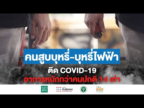 คนสูบบุหรี่-บุหรี่ไฟฟ้า ติด COVID-19 อาการหนักกว่าคนปกติ 14 เท่า คนสูบบุหรี่-บุหรี่ไฟฟ้า ติด COVID-19 อาการหนักกว่าคนปกติ 14 เท่า