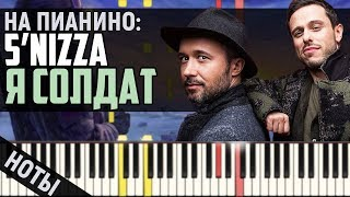 5'nizza - Я Солдат | На пианино + Ноты