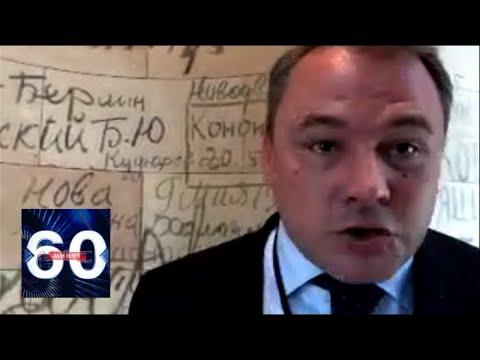 Нет двойным стандартам Российская делегация покинула заседание в ПА ОБСЕ. 60 минут от 11.07.18 - DomaVideo.Ru