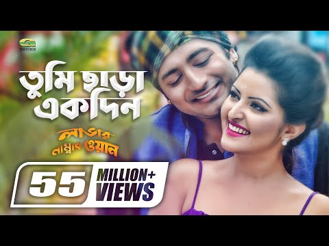Tumi Chara Ekdin | by Kheya & Asif | ft Porimoni, Bappy | Lover Number One