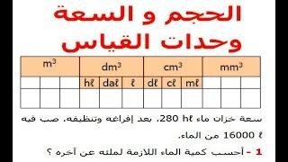 الرياضيات السادسة إبتدائي - الحجم و السعة وحدات القياس تمرين 2