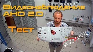 Видео. Тест записи камеры видеонаблюдения формата AHD 2.0 разрешением 2Mp