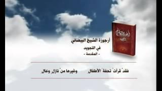 أرجوزة الشيخ البيضاني في التجويد   المقدمة