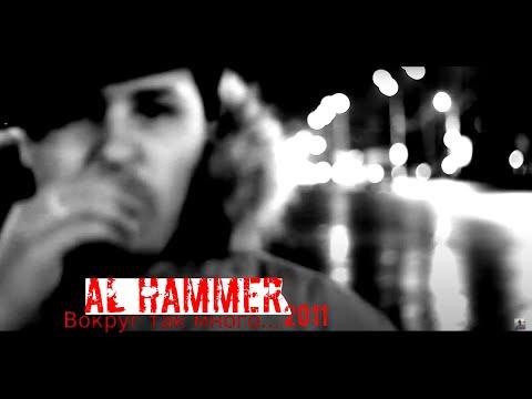 AL Hammer - Вокруг Так Много... (2011)