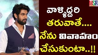 Watch RANA COMMENTS ABOUT HIS MARRIAGE తన పెళ్లి వారిద్దరి వివాహం తరువాతే అన్న రానా MSR TVSubscribe to this Channel for more Updates➤Facebook : https://www.facebook.com/MSR-TV-169541173486938/➤Twitter : https://twitter.com/MsrMedia➤Instagram : https://www.instagram.com/msr_tv/➤Youtube:  http://bit.ly/2ccPjnG