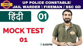 Class 01 ||UP POLICE CONSTABLE/  JAIL WARDER \ FIREMAN / SSC GD|| हिंदी || By Vivek Sir|MOCK TEST 01