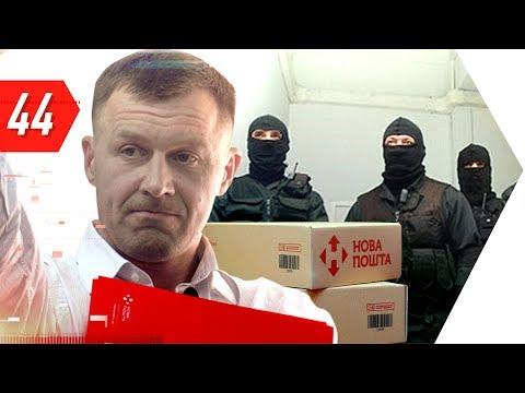Новая Почта, старые законы и Украина. Обыски в офисах компании, изъятия и документы. Онистрат против (видео)