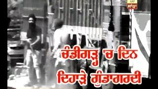 Video EXCLUSIVE: Live murder attempt in city beautiful Chandigarh MP3, 3GP, MP4, WEBM, AVI, FLV Maret 2019