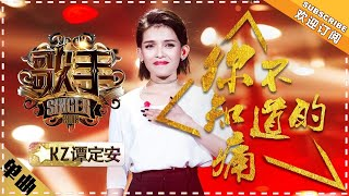 "Video KZ Tandingan《你不知道的痛》The Hurts You Never Knew  ""Singer 2018"" Episode 6【Singer Official Channel】 MP3, 3GP, MP4, WEBM, AVI, FLV Juli 2018"