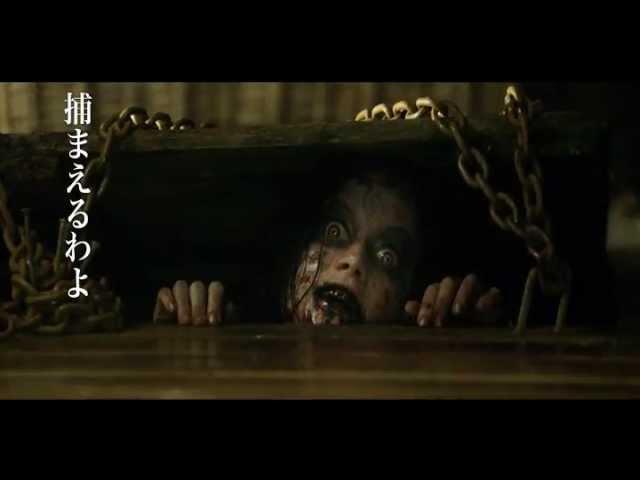 10.9(水)リリース 『死霊のはらわた』日本語吹替え版トレーラー