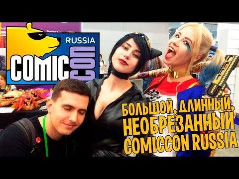COMICCON RUSSIA 2016: БОЛЬШОЙ, ДЛИННЫЙ, НЕОБРЕЗАННЫЙ ВЛОГ