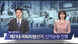 152회 한국선거방송 뉴스(2020년 4월 3일)