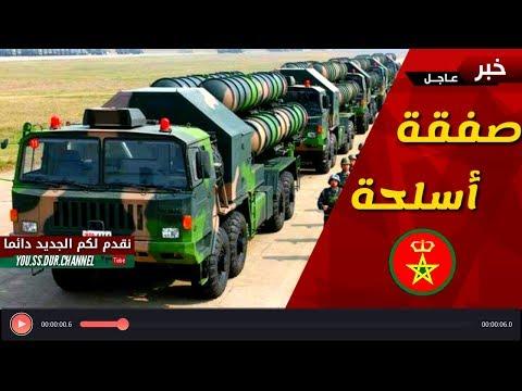 العرب اليوم - تعرف على السلاح النوعي الذي يمتلكه المغرب