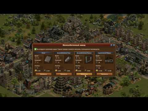 Лучшая стратегическая игра Forge of Empires