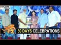 F2 Movie 50 Days Celebrations || Venkatesh, Varun Tej, Mehreen, Tamanna