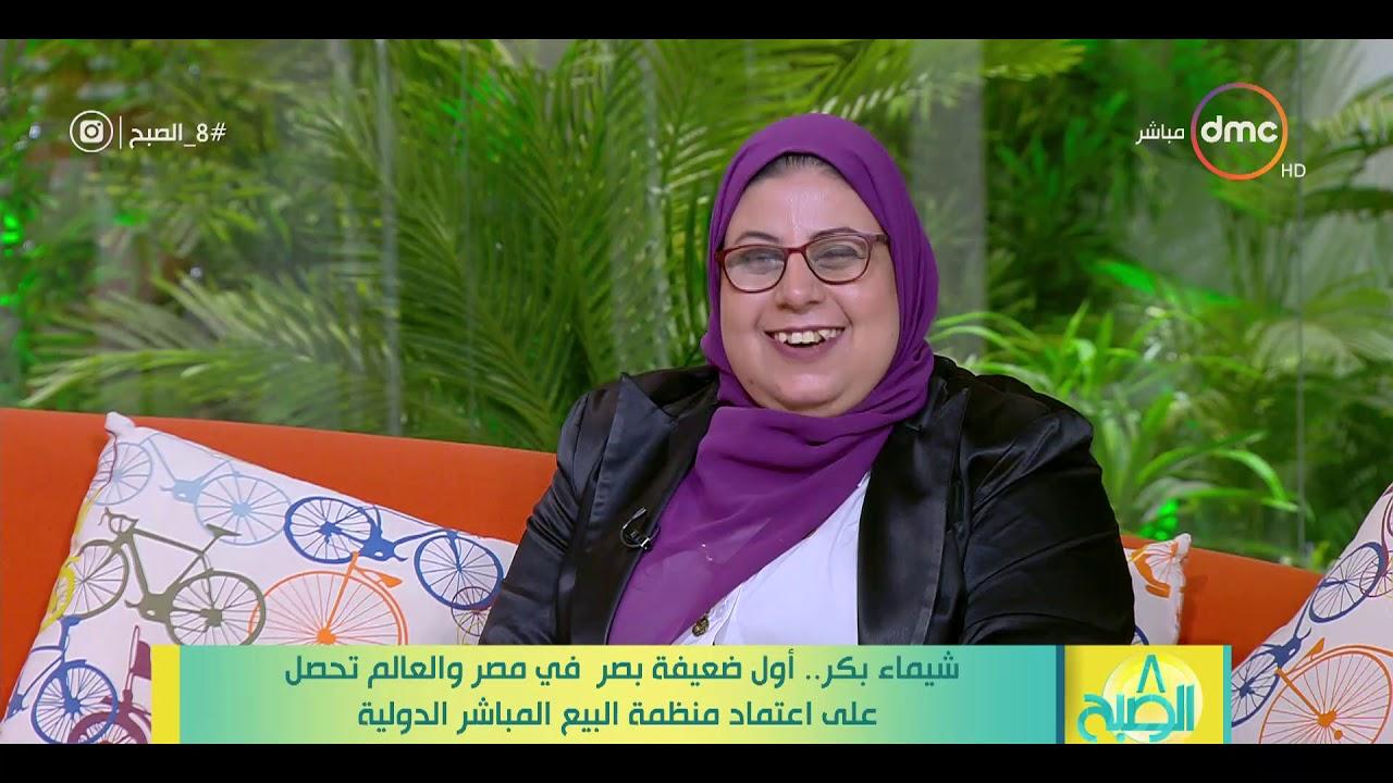 8 الصبح - شيماء بكر.. أول ضعيفة بصر في مصر والعالم تحصل على اعتماد منظمة البيع المباشر