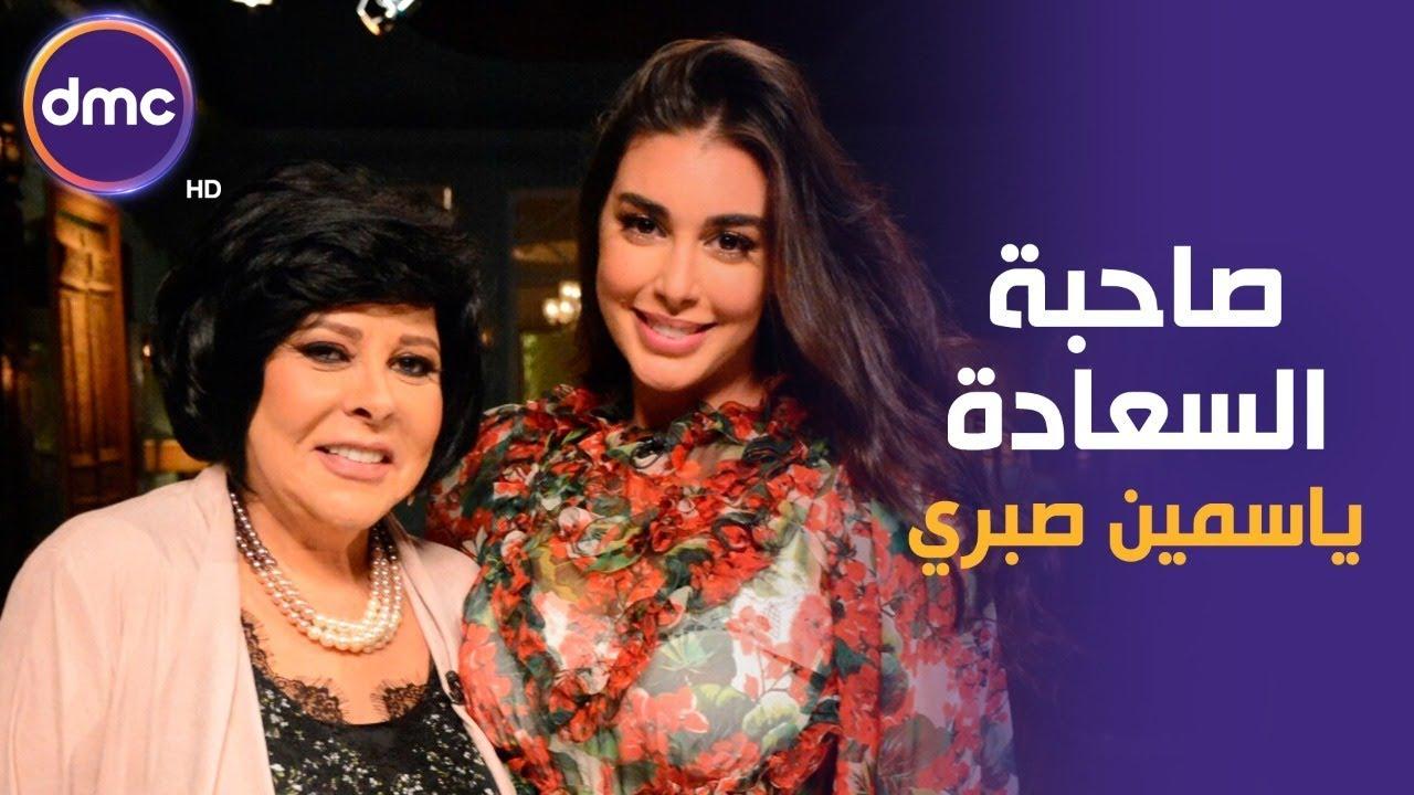 صاحبة السعادة - الموسم الثاني   ياسمين صبري  11-11-2019 الحلقة كاملة