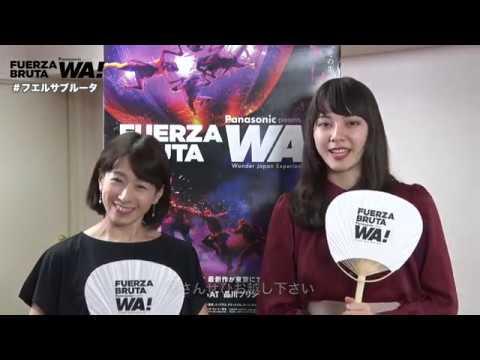 山本舞衣子と杉山セリナが語る「フエルサブルータ WA!!」