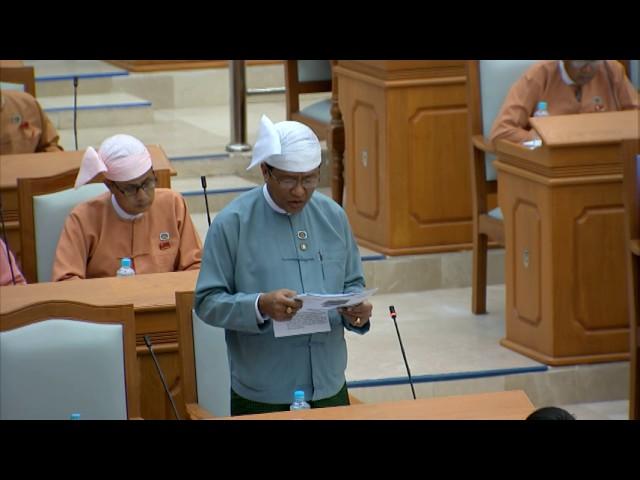 ဒုတိယအကြိမ် ပြည်ထောင်စုလွှတ်တော် ပဉ္စမပုံမှန်အစည်းအဝေး စတုတ္ထနေ့ ဗွီဒီယိုမှတ်တမ်း အပိုင်း(၂)