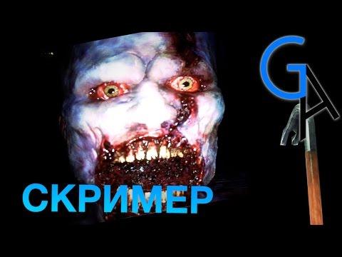 СКРИМЕР [Garry's Mod]