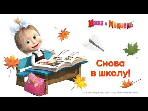 Маша и Медведь - 🍁 Скоро в школу!🍁 Новый сборник мультфильмов к 1 сентября! (видео)