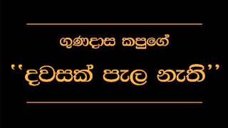 Download Lagu Dawasak Pala Nathi Hene   Gunadasa Kapuge Mp3