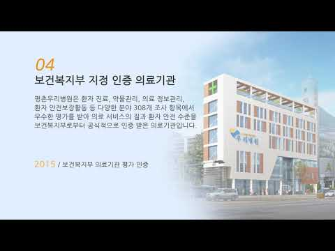 O타입_평촌우리병원